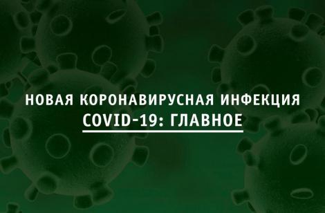 Новая коронавирусная инфекция СOVID-19